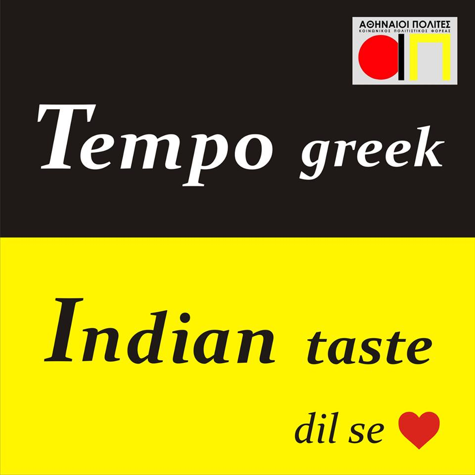 Tempo Greek and Indian Taste logo
