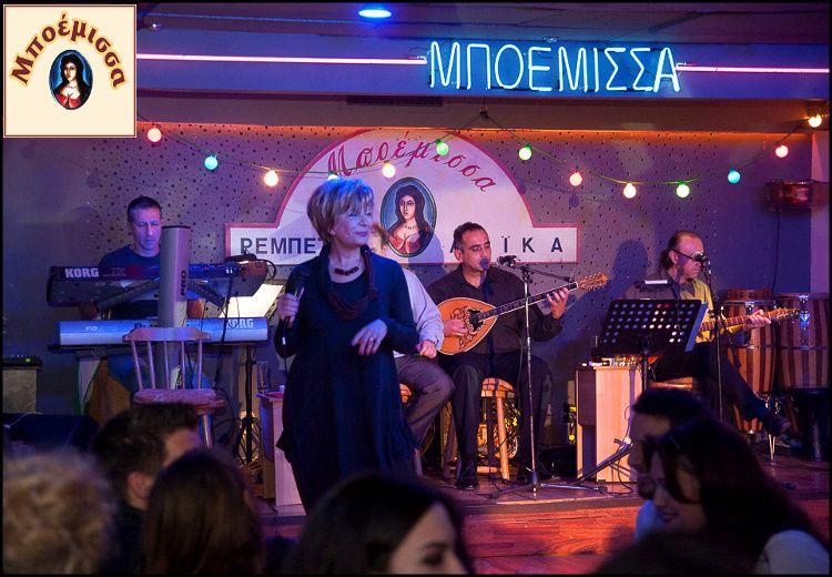 26€ για ένα μενού 2 ατόμων, μία φιάλη επώνυμο κρασί και ζωντανό πρόγραμμα με πολύ χορό και τραγούδι από 5-μελή λαϊκή ορχήστρα, στο διαχρονικό ρεμπέτικο στέκι
