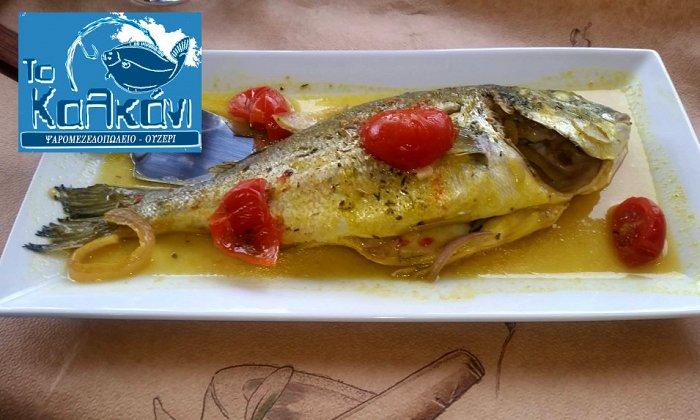 Ψαρομεζεδοπωλείο Το Καλκάνι | Ιλίσια (Μιχαλακοπούλου)